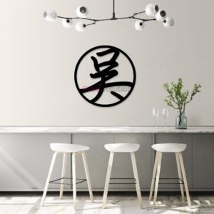 吴 Black Family Wall Art Signage