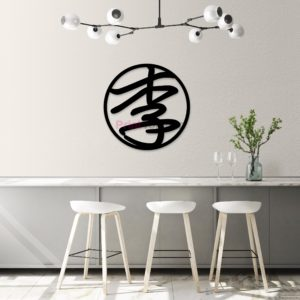 Li Family Wall Art Signage - Black Acrylic