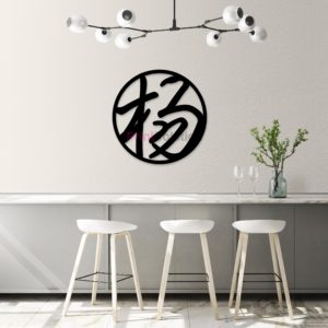 Yang Family Wall Art Signage - Black Acrylic