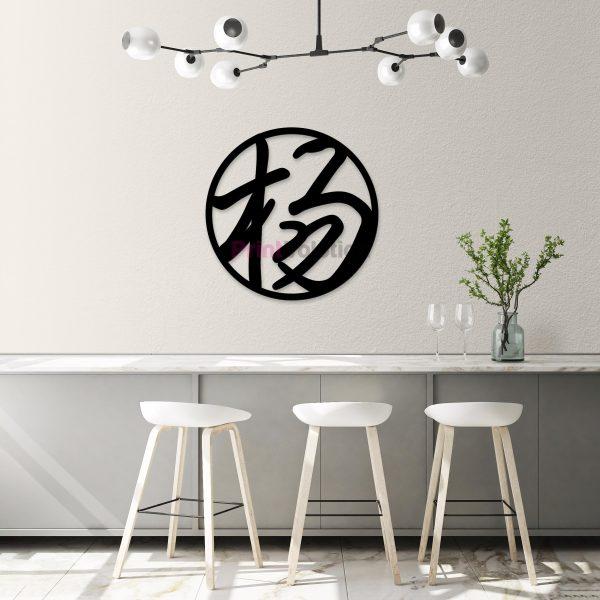 Yang Family Wall Art Signage - Black Acrylic