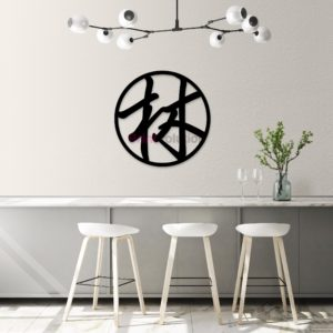 Lin Family Wall Art Signage  - Black Acrylic