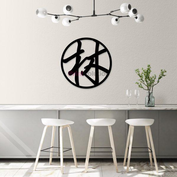 Lin Family Wall Art Signage  - Black Acrylic