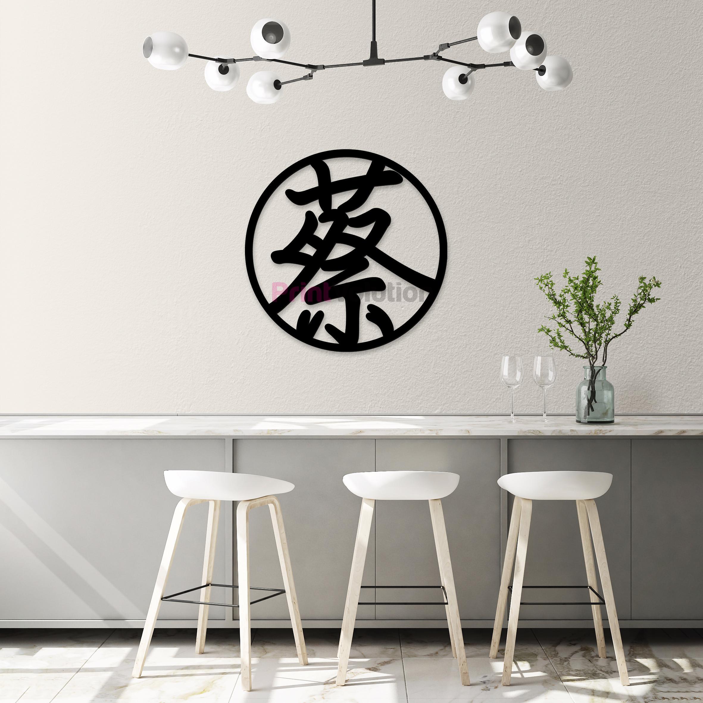 Tsai Family Wall Art Signage - Black Acrylic