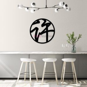 Xu Family Wall Art Signage - Black Acrylic