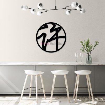 Xu Family Wall Art Signage - Black Acrylic