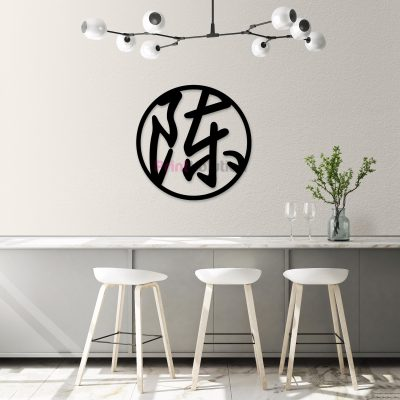 Chen Family Wall Art Signage - Black Acrylic