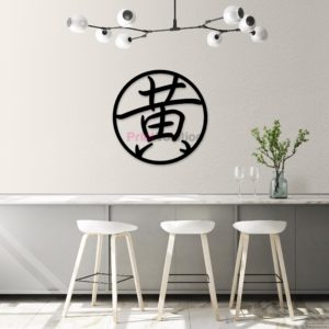 Huang Family Wall Art Signage - Black Acrylic