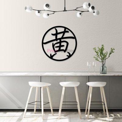 Huang Family Wall Art Signage - Black Acrylic