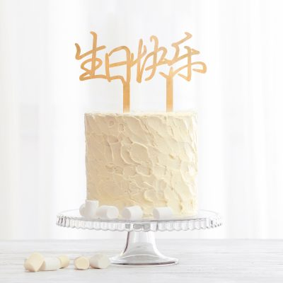 Chinese Happy Birthday Cake Topper